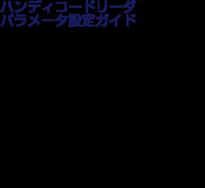 HHRバーコード設定メニューシート
